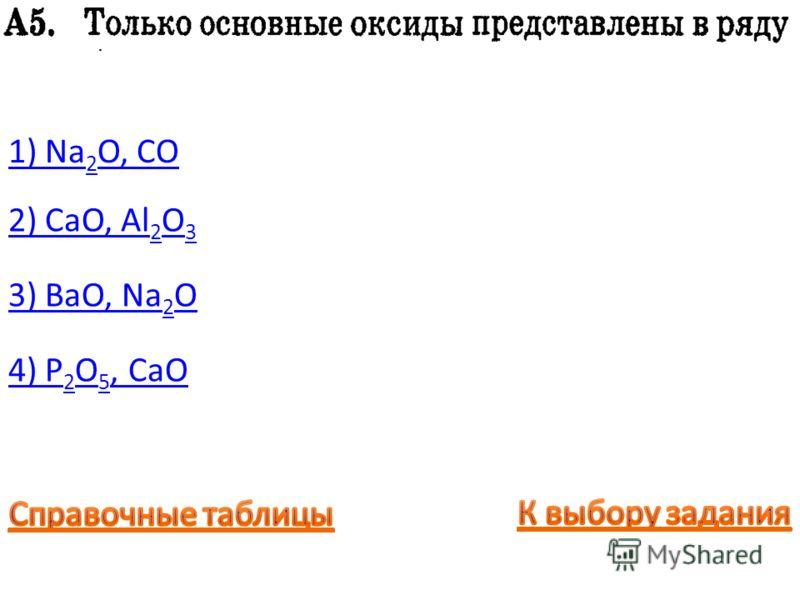 1) Na 2 O, CO 2) CaO, Al 2 O 3 3) BaO, Na 2 O 4) P 2 O 5, CaO