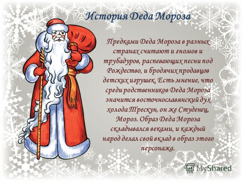 Дед Мороз История Деда Мороза Убранство Деда Мороза Дед Мороз в разных странах Отличия Деда Мороза и Санта Клауса