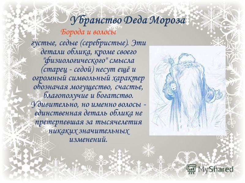 Древний Дед Мороз, согласно славянским языческим мифам, обитал в ледяной избушке в стране мертвых, куда можно было попасть, пройдя через колодец. В старину, когда Дед Мороз был помоложе и поэнергичнее, он не только раздавал подарки детям и взрослым,