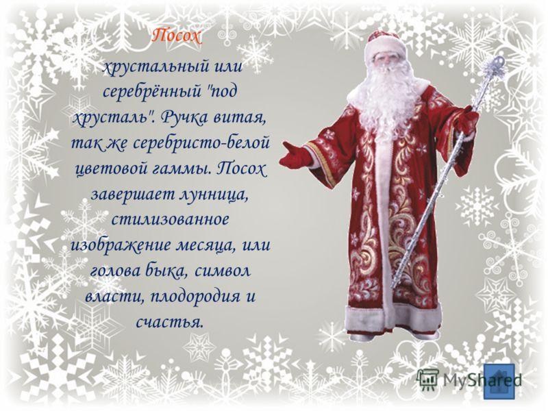 Обувь серебряные или красные, шитые серебром сапоги с приподнятым носком и скошенным каблуком, небольших размеров или вообще без каблука. А в морозный день Дед Мороз надевает белые, шитые серебром валенки. Белый цвет и серебро - символы луны, святост