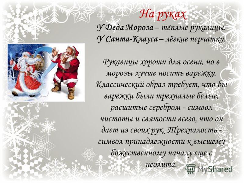 Цвет шубы У Деда Мороза шуба может быть красная, синяя, и даже белая (допускаются и другие цвета, ассоциирующиеся с морозом). У Санта-Клауса (как рекламирующего Кока- Колу) – только красная (цвета товарного знака рекламируемого напитка).