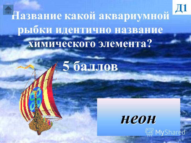 Название какой аквариумной рыбки идентично название химического элемента? 5 балловнеонД1