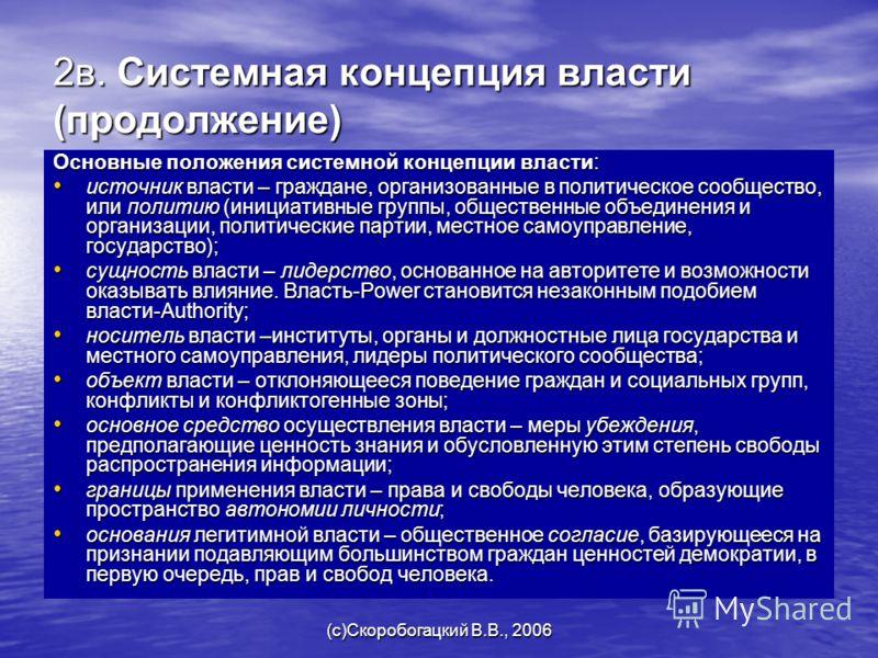 (c)Скоробогацкий В.В., 2006 2в. Системная концепция власти (продолжение) Основные положения системной концепции власти: источник власти – граждане, организованные в политическое сообщество, или политию (инициативные группы, общественные объединения и