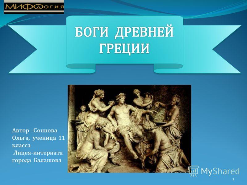 1 Автор –Соннова Ольга, ученица 11 класса Лицея-интерната города Балашова