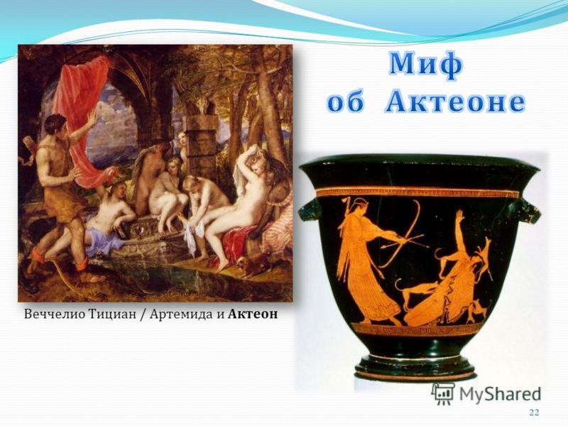Веччелио Тициан / Артемида и Актеон 22