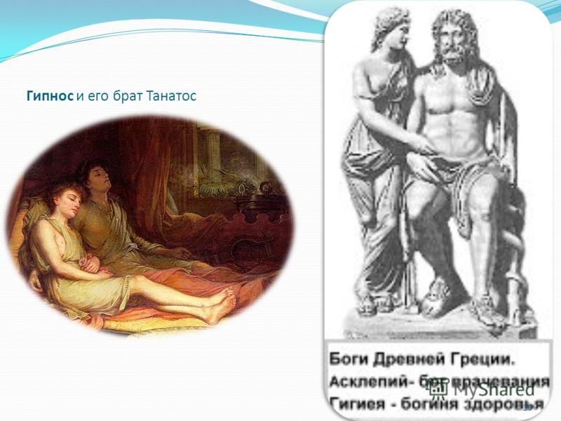 Гипнос и его брат Танатос 29