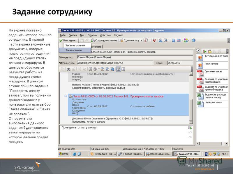 Задание сотруднику На экране показано задание, которое пришло сотруднику. В правой части экрана вложенные документы, которые подготовили сотрудники на предыдущих этапах типового маршрута. В центре отображается результат работы на предыдущих этапах ма