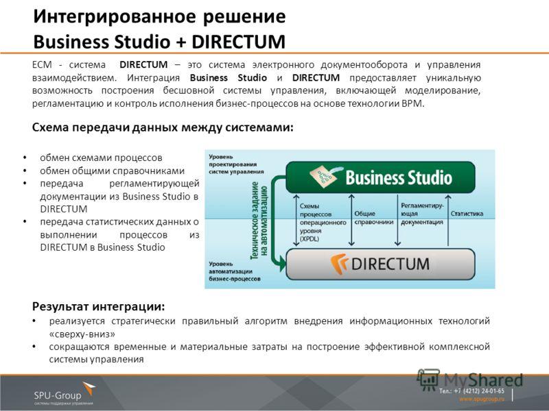 Интегрированное решение Business Studio + DIRECTUM ECM - система DIRECTUM – это система электронного документооборота и управления взаимодействием. Интеграция Business Studio и DIRECTUM предоставляет уникальную возможность построения бесшовной систем