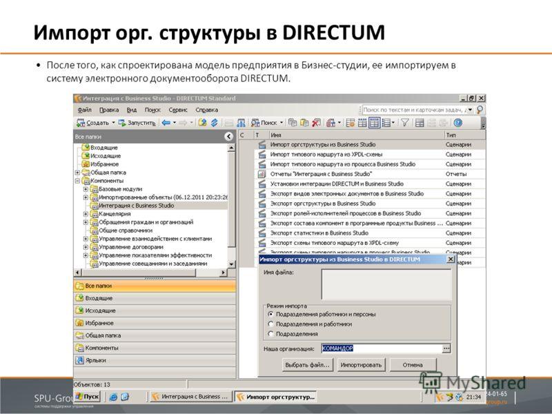 Импорт орг. cтруктуры в DIRECTUM После того, как спроектирована модель предприятия в Бизнес-студии, ее импортируем в систему электронного документооборота DIRECTUM.