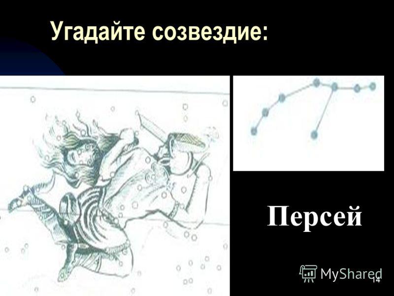 11.05.201314 Угадайте созвездие: Персей