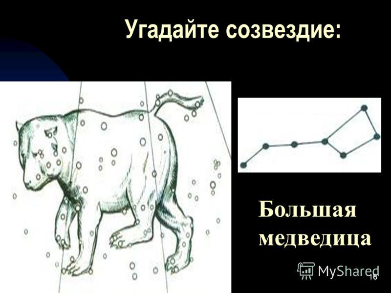 11.05.201316 Угадайте созвездие: Большая медведица