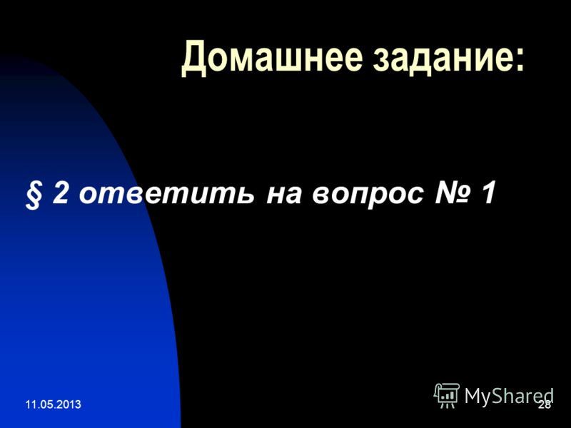11.05.201328 Домашнее задание: § 2 ответить на вопрос 1