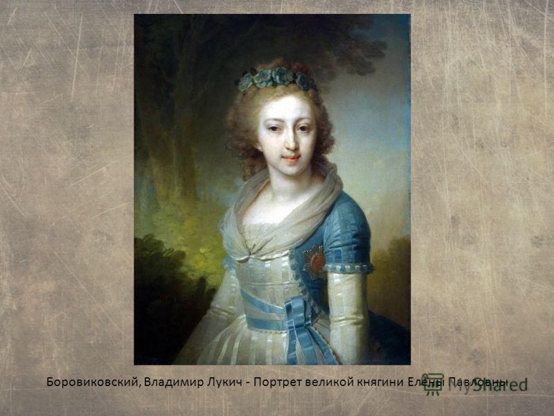 Боровиковский, Владимир Лукич - Портрет великой княгини Елены Павловны