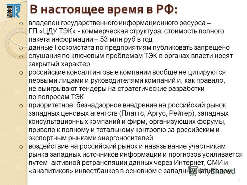 В настоящее время в РФ : o владелец государственного информационного ресурса – ГП «ЦДУ ТЭК» - коммерческая структура: стоимость полного пакета информации – 53 млн руб в год o данные Госкомстата по предприятиям публиковать запрещено o слушания по ключ