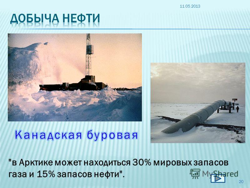 11.05.2013 20 в Арктике может находиться 30% мировых запасов газа и 15% запасов нефти.
