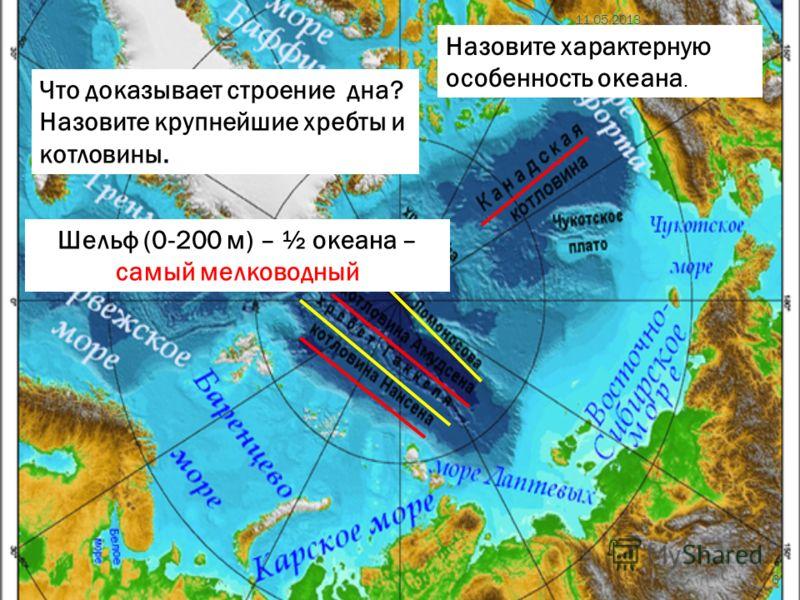 Что доказывает строение дна? Назовите крупнейшие хребты и котловины. Назовите характерную особенность океана. Шельф (0-200 м) – ½ океана – самый мелководный 11.05.2013 6