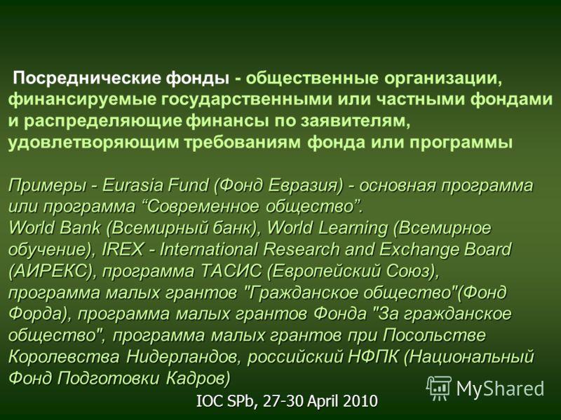Примеры - Eurasia Fund (Фонд Евразия) - основная программа или программа Современное общество. World Bank (Всемирный банк), World Learning (Всемирное обучение), IREX - International Research and Exchange Board (АИРЕКС), программа ТАСИС (Европейский С