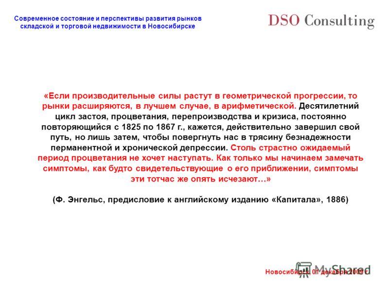 Современное состояние и перспективы развития рынков складской и торговой недвижимости в Новосибирске Новосибирск, 01 декабря 2009 г. «Если производительные силы растут в геометрической прогрессии, то рынки расширяются, в лучшем случае, в арифметическ