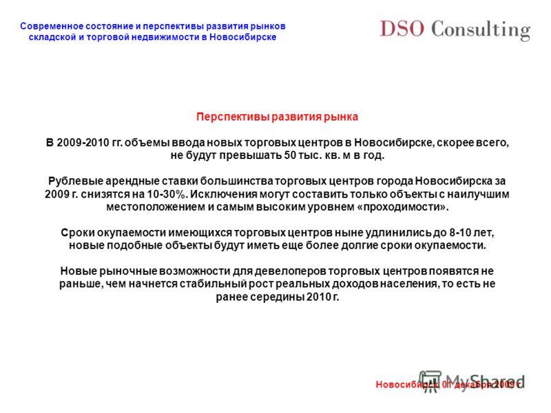 Современное состояние и перспективы развития рынков складской и торговой недвижимости в Новосибирске Новосибирск, 01 декабря 2009 г. Перспективы развития рынка В 2009-2010 гг. объемы ввода новых торговых центров в Новосибирске, скорее всего, не будут