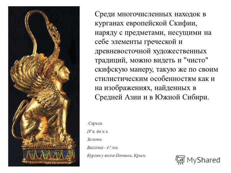 Среди многочисленных находок в курганах европейской Скифии, наряду с предметами, несущими на себе элементы греческой и древневосточной художественных традиций, можно видеть и