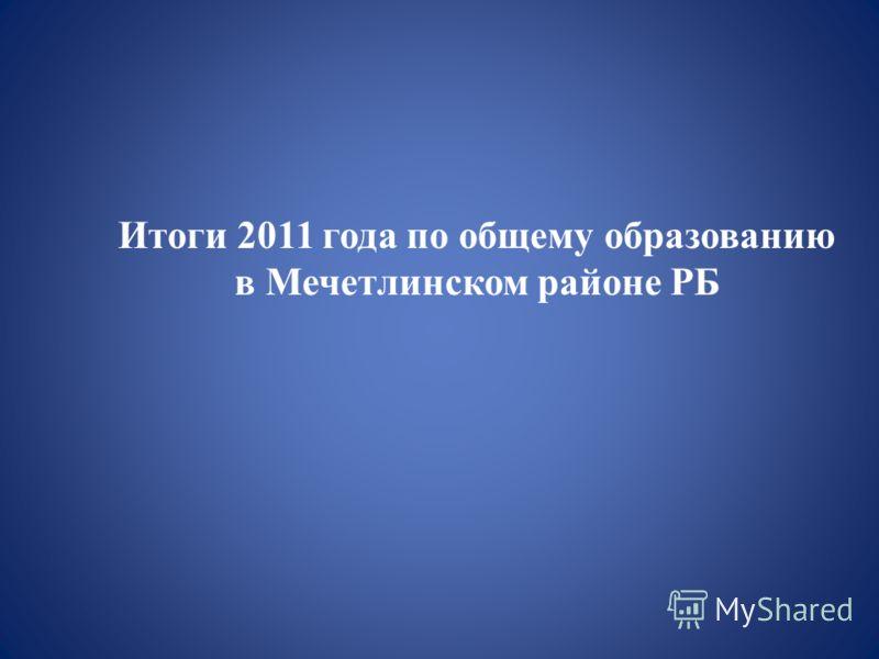 Итоги 2011 года по общему образованию в Мечетлинском районе РБ