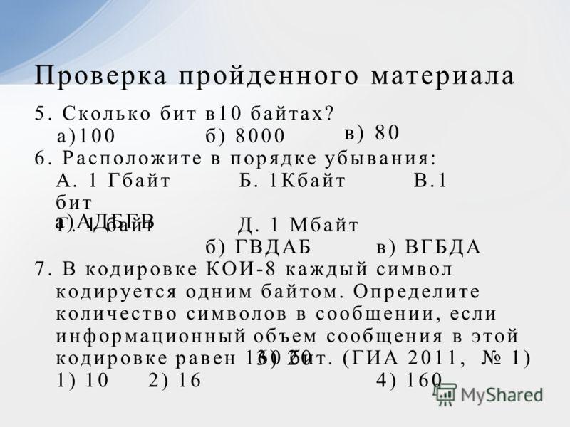 Ответы Mail Ru: Сколько в 1 гб -кб? Срочно!