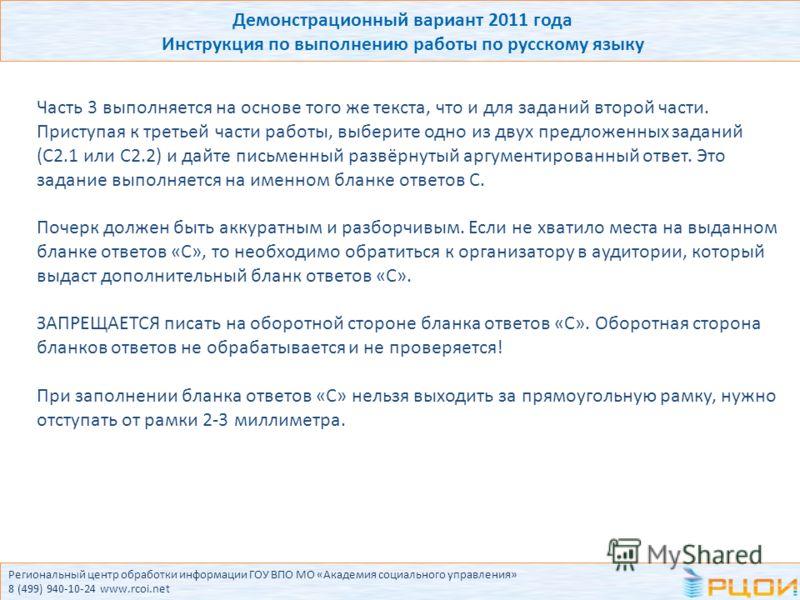 Региональный центр обработки информации ГОУ ВПО МО «Академия социального управления» 8 (499) 940-10-24 www.rcoi.net Демонстрационный вариант 2011 года Инструкция по выполнению работы по русскому языку Часть 3 выполняется на основе того же текста, что