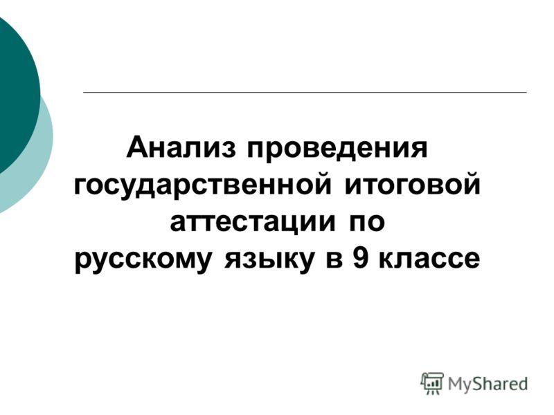 Анализ проведения государственной итоговой аттестации по русскому языку в 9 классе