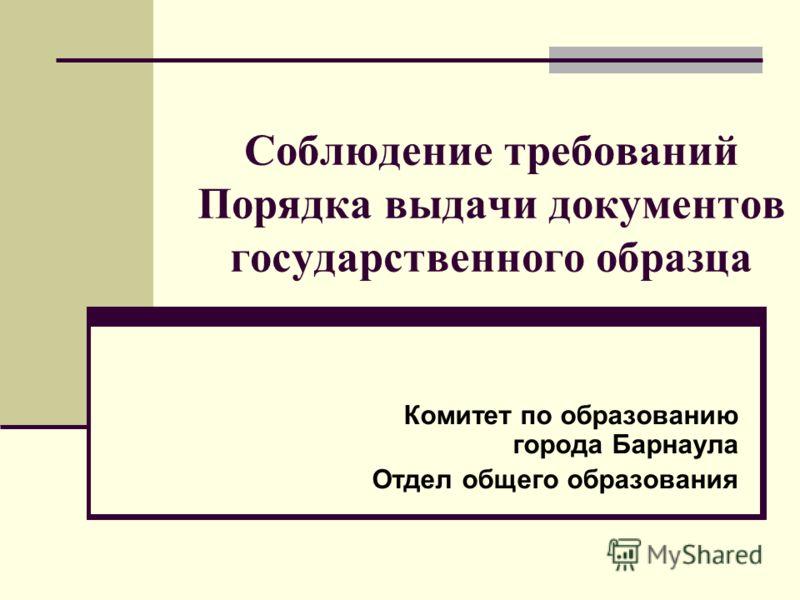 Соблюдение требований Порядка выдачи документов государственного образца Комитет по образованию города Барнаула Отдел общего образования