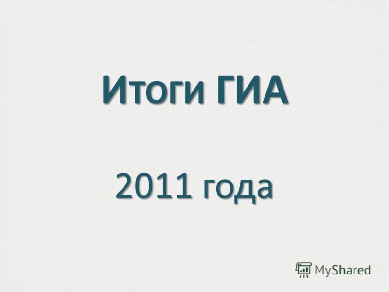 И ТОГИ ГИА 2011 года