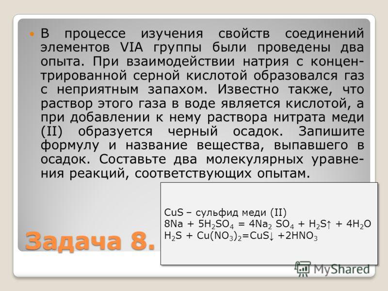 В процессе изучения свойств соединений элементов VIA группы были проведены два опыта. При взаимодействии натрия с концен- трированной серной кислотой образовался газ с неприятным запахом. Известно также, что раствор этого газа в воде является кислото