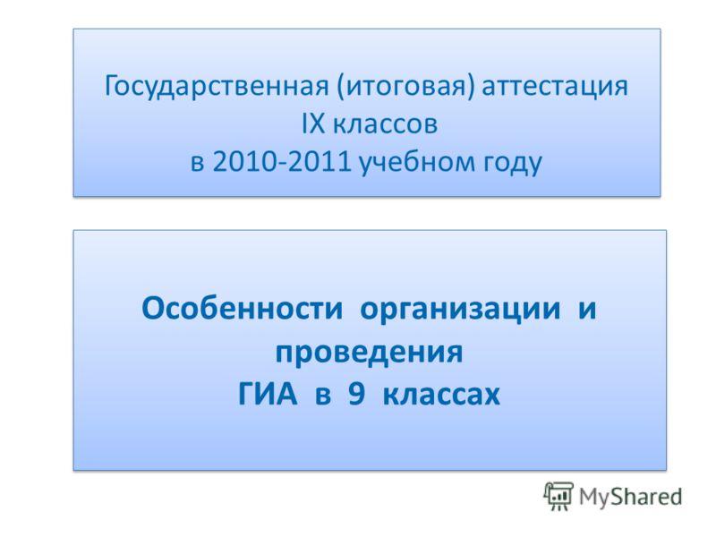 Государственная (итоговая) аттестация IX классов в 2010-2011 учебном году Особенности организации и проведения ГИА в 9 классах