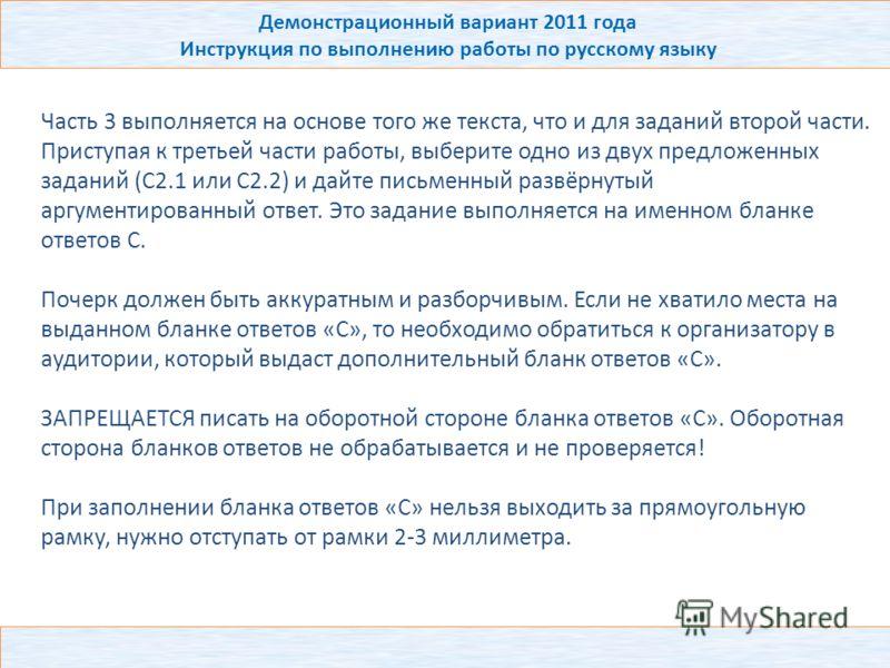 Демонстрационный вариант 2011 года Инструкция по выполнению работы по русскому языку Часть 3 выполняется на основе того же текста, что и для заданий второй части. Приступая к третьей части работы, выберите одно из двух предложенных заданий (С2.1 или