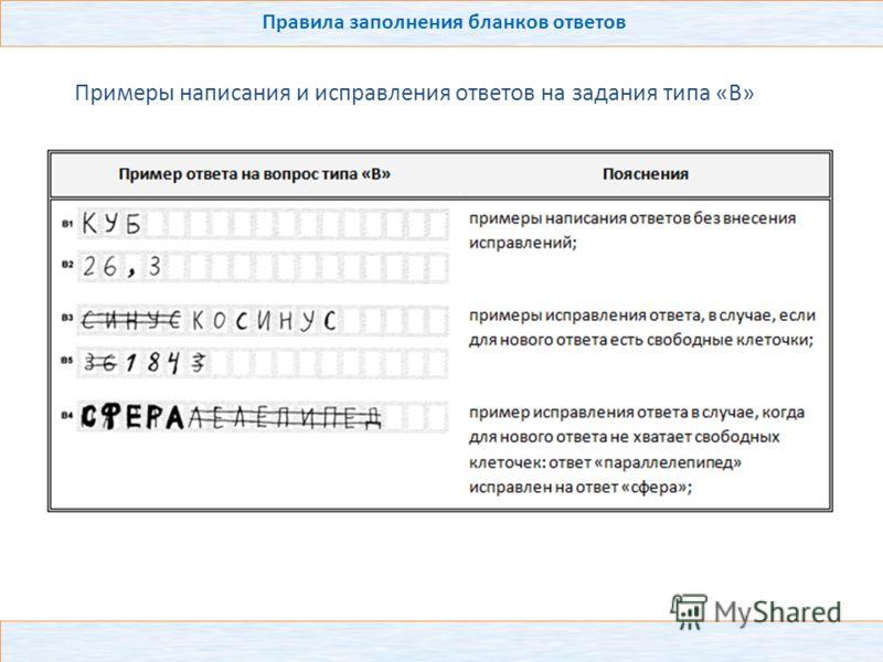 Правила заполнения бланков ответов Примеры написания и исправления ответов на задания типа «В»