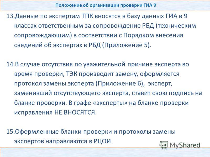 Положение об организации проверки ГИА 9 13.Данные по экспертам ТПК вносятся в базу данных ГИА в 9 классах ответственным за сопровождение РБД (техническим сопровождающим) в соответствии с Порядком внесения сведений об экспертах в РБД (Приложение 5). 1