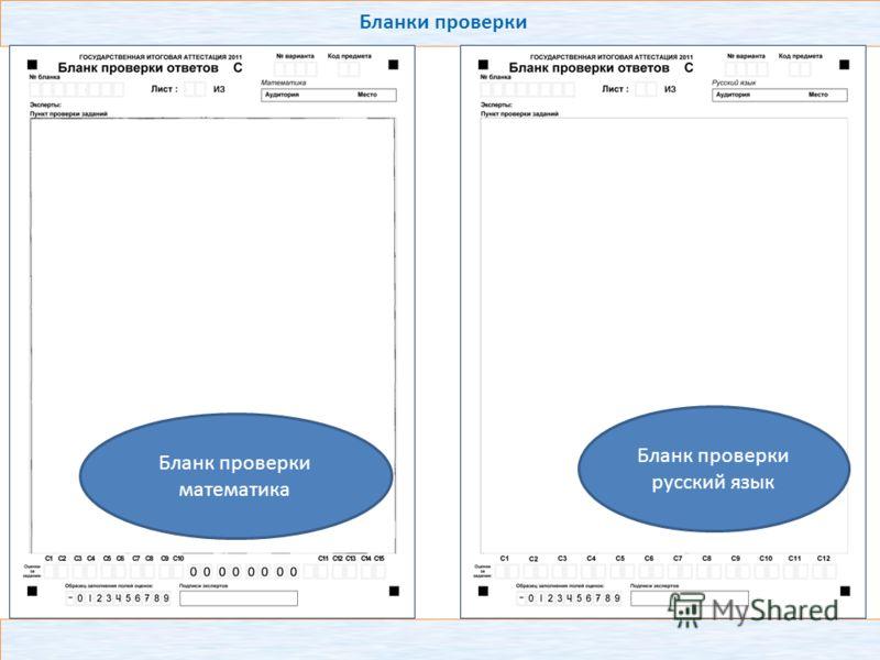 Бланки проверки Бланк проверки математика Бланк проверки русский язык