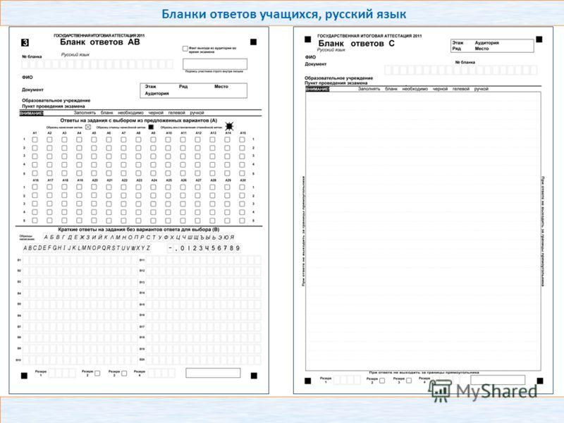 Бланки ответов учащихся, русский язык