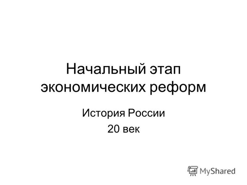 Начальный этап экономических реформ История России 20 век