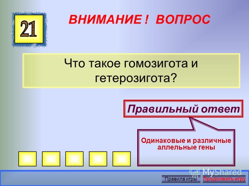 ВНИМАНИЕ ! ВОПРОС Запишите следующие символы: мужская и женская особь, родители, поколение, рецессивный и доминантный признак? Правильный ответ Р F a A Правила игрыПродолжить игру