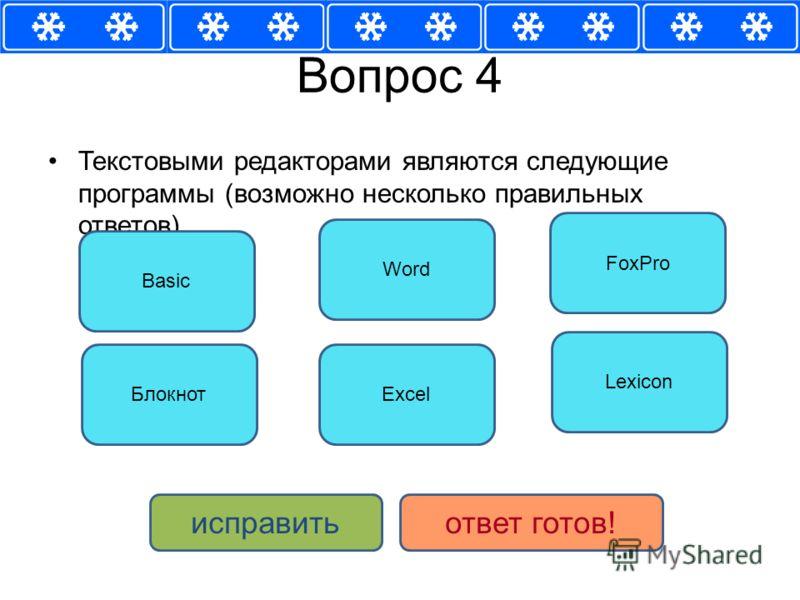 Вопрос 4 Текстовыми редакторами являются следующие программы (возможно несколько правильных ответов) Lexicon Блокнот Word Excel FoxPro Basic исправитьответ готов!