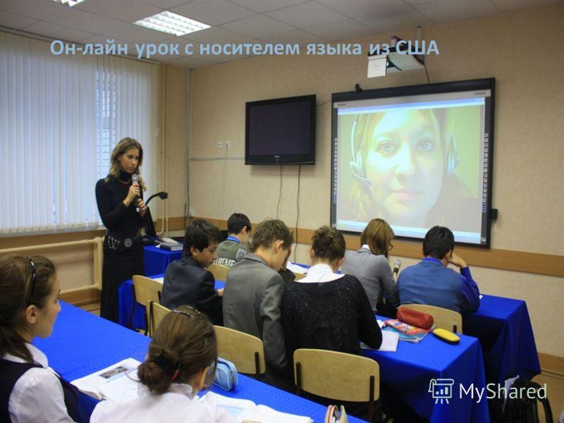 Он-лайн урок с носителем языка из США
