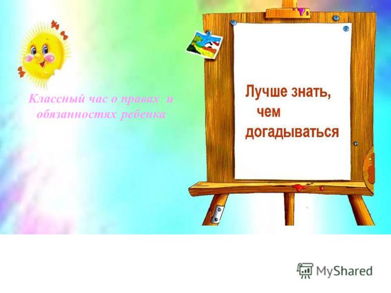Классный час о правах и обязанностях ребенка