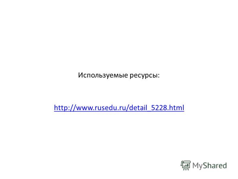 Используемые ресурсы: http://www.rusedu.ru/detail_5228.html