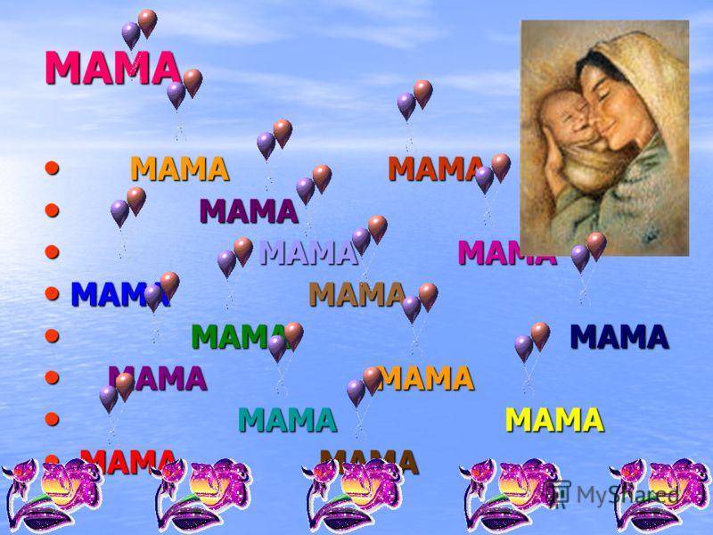 МАМА МАМА МАМА МАМА МАМА МАМА МАМА МАМА МАМА МАМА МАМА