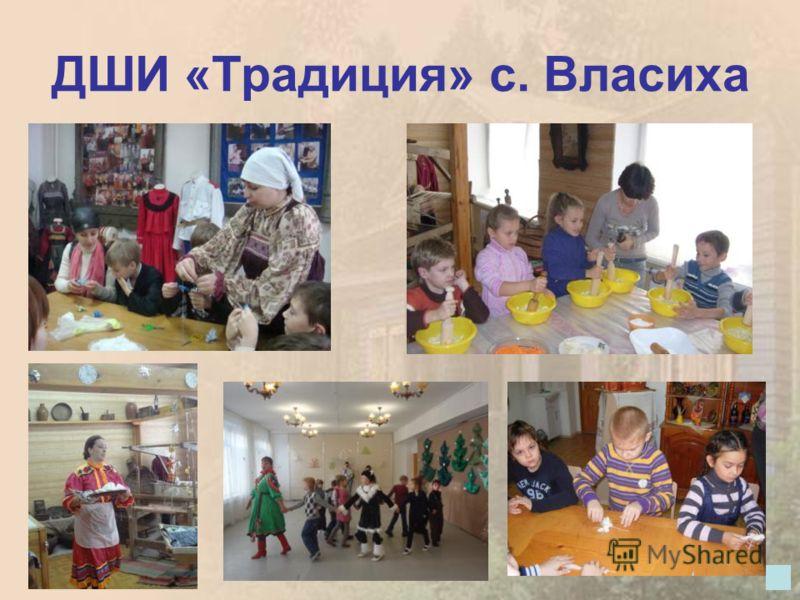 ДШИ «Традиция» с. Власиха