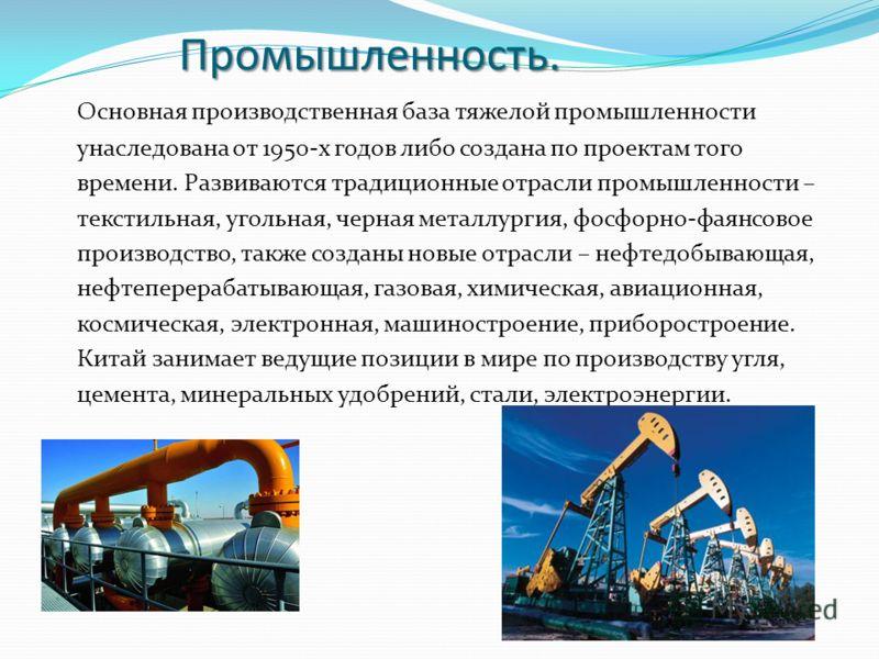 Промышленность. Основная производственная база тяжелой промышленности унаследована от 1950-х годов либо создана по проектам того времени. Развиваются традиционные отрасли промышленности – текстильная, угольная, черная металлургия, фосфорно-фаянсовое
