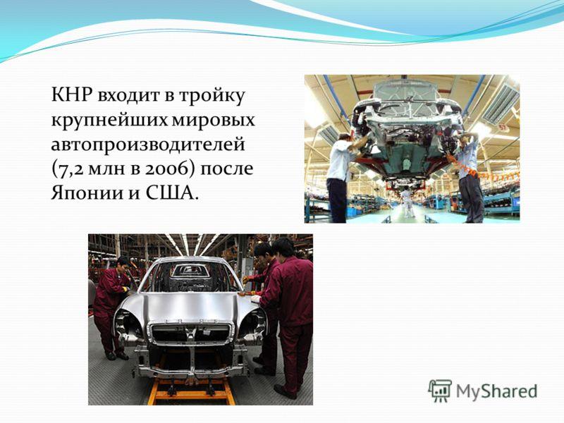 КНР входит в тройку крупнейших мировых автопроизводителей (7,2 млн в 2006) после Японии и США.