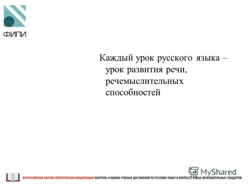 Каждый урок русского языка – урок развития речи, речемыслительных способностей