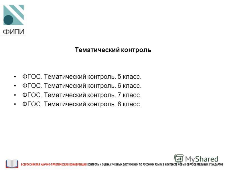 Тематический контроль ФГОС. Тематический контроль. 5 класс. ФГОС. Тематический контроль. 6 класс. ФГОС. Тематический контроль. 7 класс. ФГОС. Тематический контроль. 8 класс.