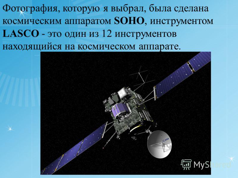 Фотография, которую я выбрал, была сделана космическим аппаратом SOHO, инструментом LASCO - это один из 12 инструментов находящийся на космическом аппарате.